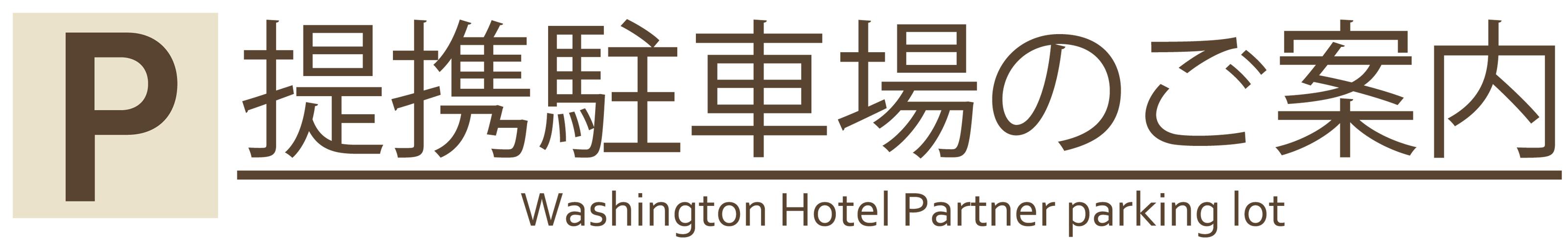 広島ワシントンホテル 提携駐車場のご案内