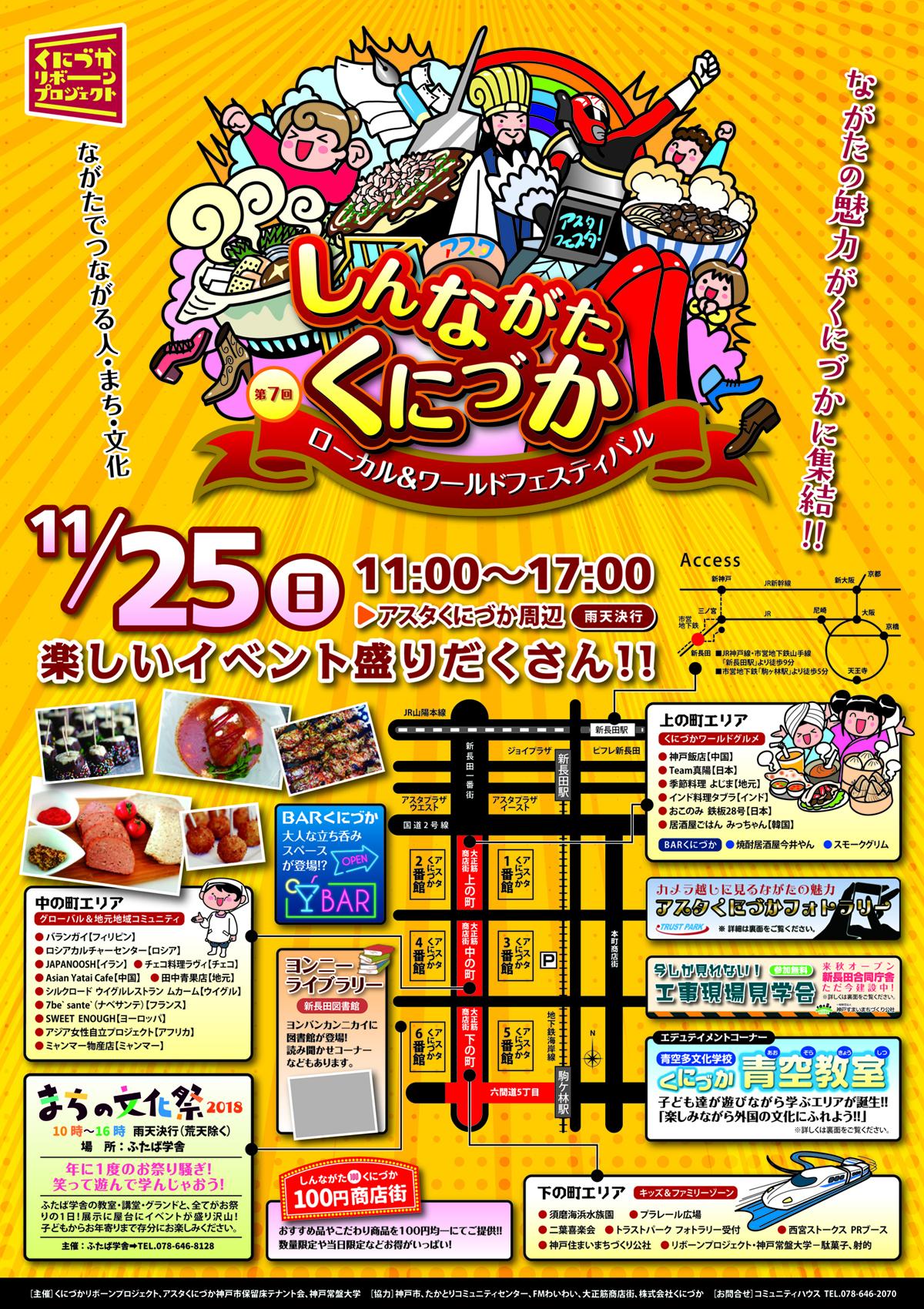 11/25(日)第7回しんながたくにづか ローカル&ワールドフェスティバル