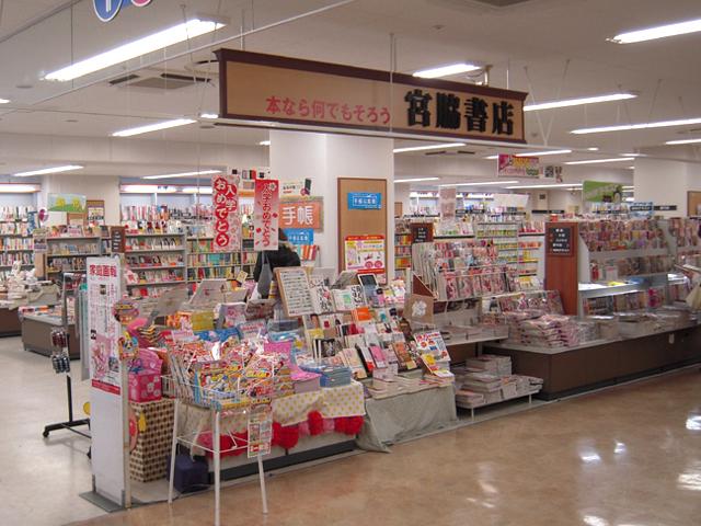 宮脇書店 六ツ門店